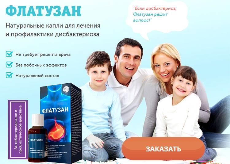 Заказать Флатузан на официальном сайте
