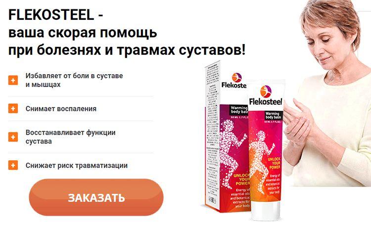 Заказать Флекостил на официальном сайте