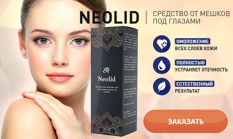 Заказать Neolid на официальном сайте