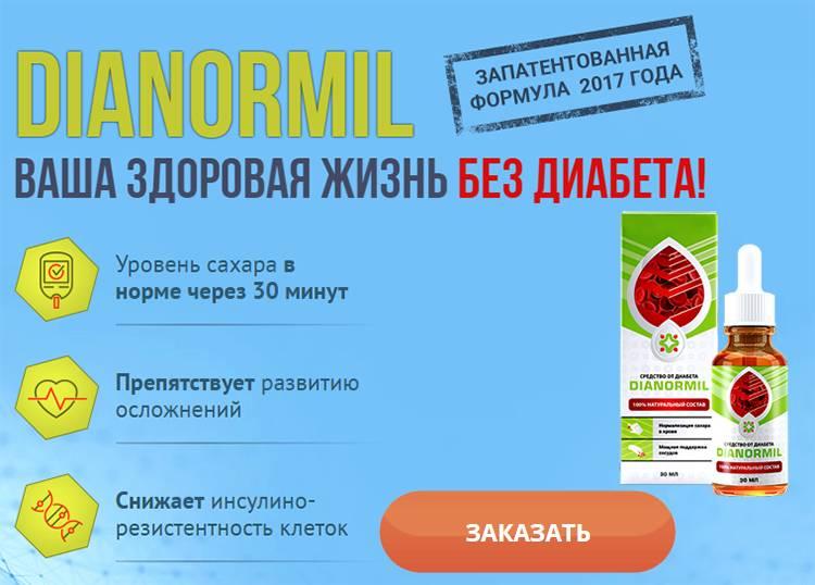 Заказать Дианормил на официальном сайте