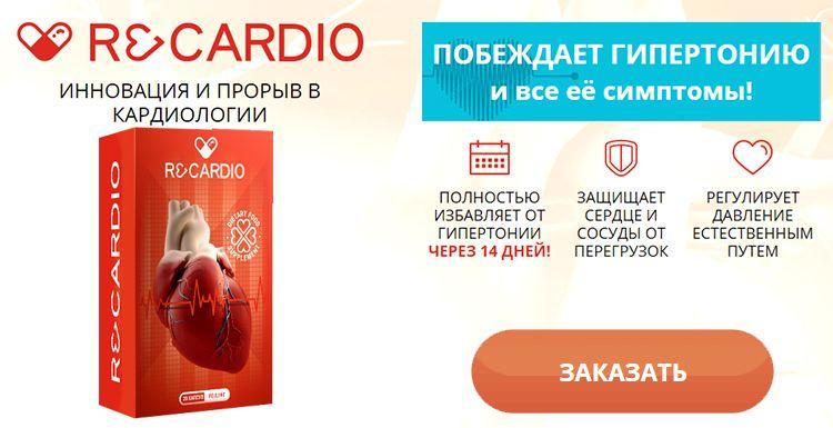 Заказать Рекардио на официальном сайте