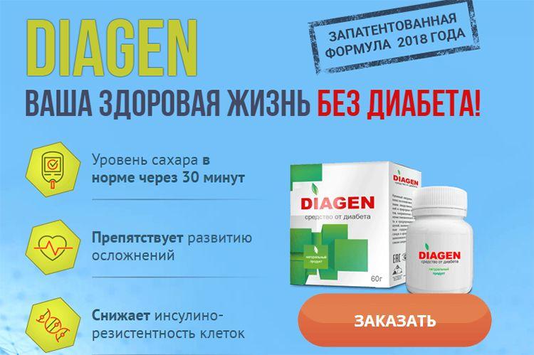 Заказать Diagen на официальном сайте