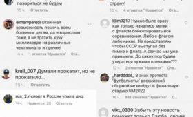 «Забыть этуновость поможет только Дзюба сосвоим новым видео». Реакция болельщиков наотстранение России