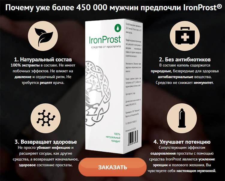 Заказать IronProst на официальном сайте