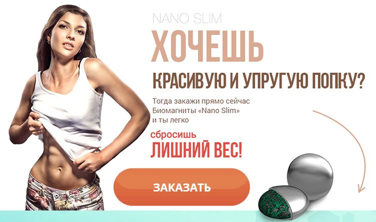 Заказать Нано Слим на официальном сайте
