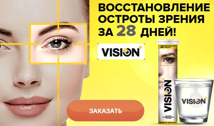 Заказать Vision+ на официальном сайте