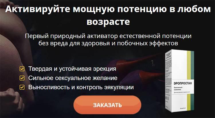 Заказать Эропростан на официальном сайте