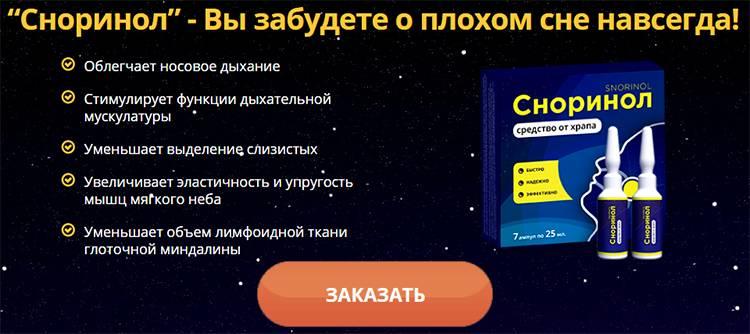 Заказать Сноринол на официальном сайте
