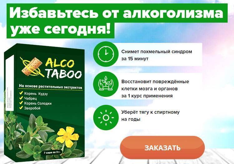 Заказать АлкоТабу на официальном сайте