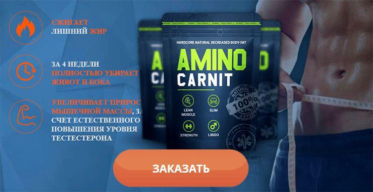 Заказать Аминокарнит на официальном сайте