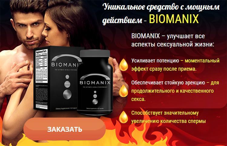 Заказать Биоманикс на официальном сайте