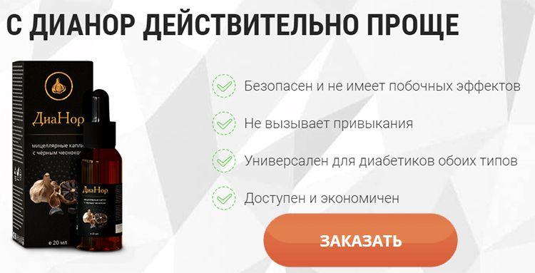 Заказать Дианор на официальном сайте