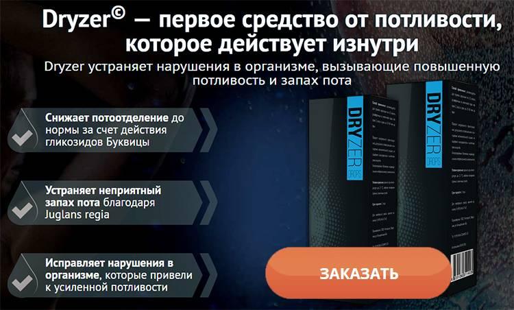 Заказать Dryzer на официальном сайте
