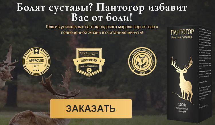 Заказать гель Пантогор на официальном сайте