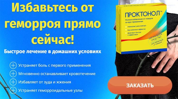 Заказать Проктонол на официальном сайте