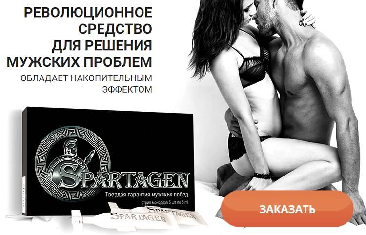 Заказать Спартаген на официальном сайте