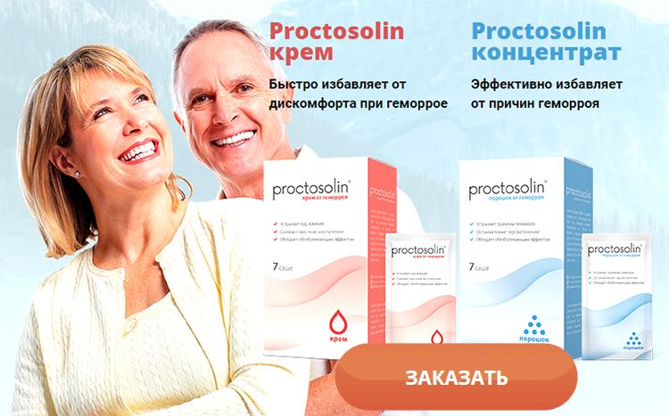 Заказать Проктозолин на официальном сайте