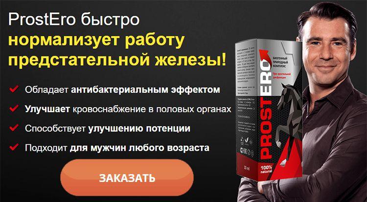 Заказать Простэро на официальном сайте