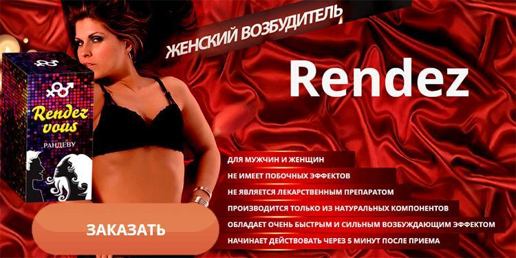 Заказать Rendez Vous на официальном сайте