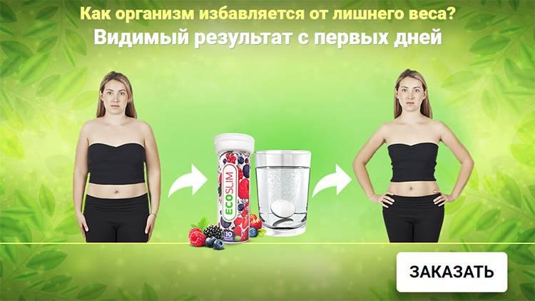 Избавиться от лишнего веса с Эко Слим (Eco Slim)