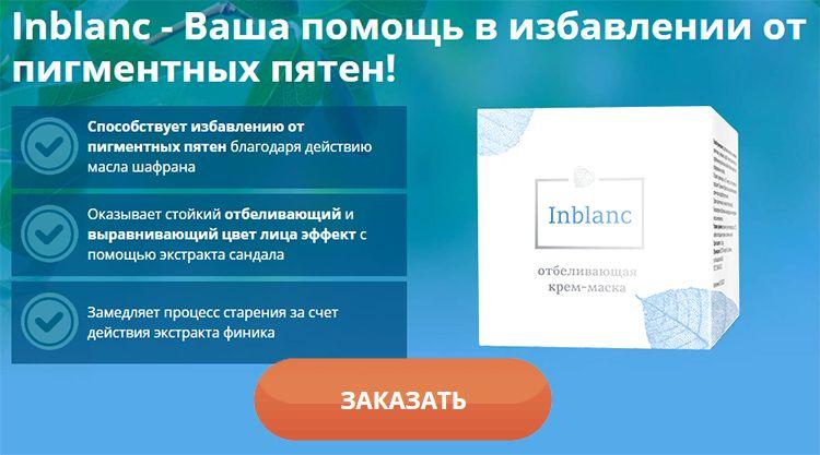 Заказать Inblanc на официальном сайте