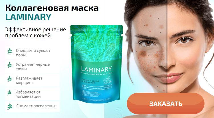 Заказать маску Laminary на официальном сайте