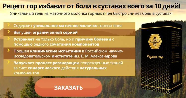 Заказать Рецепт гор на официальном сайте