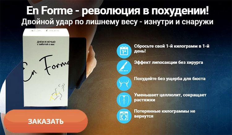 Заказать En Forme на официальном сайте