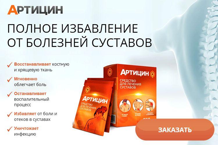 Заказать Артицин на официальном сайте