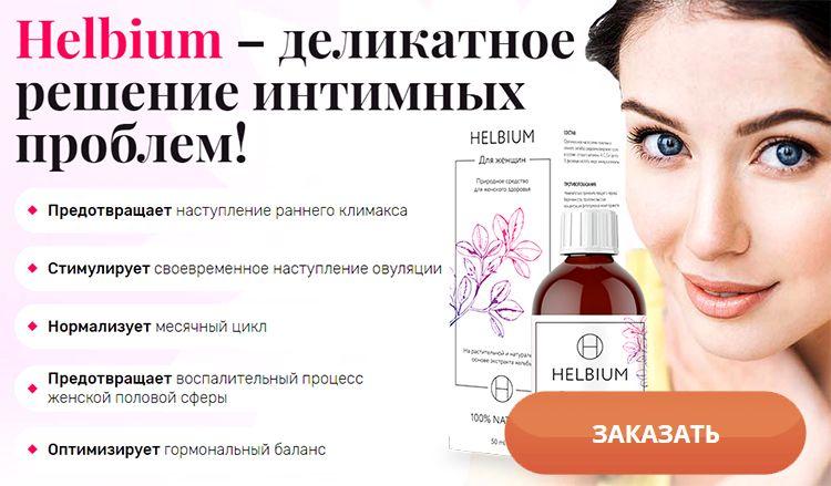 Заказать Helbium для женского здоровья