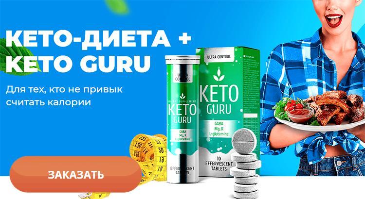 Заказать Keto Guru на официальном сайте