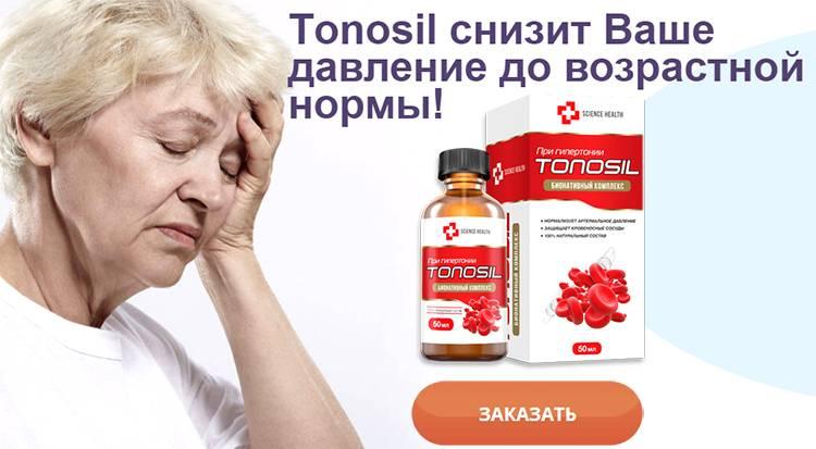 Заказать Тоносил на официальном сайте