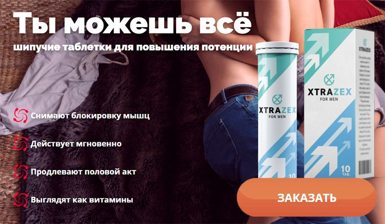 Заказать Xtrazex на официальном сайте