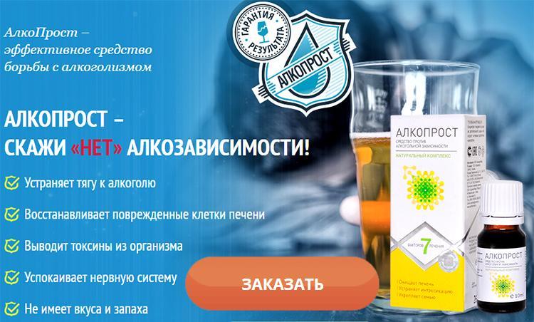 Заказать Алкопрост на официальном сайте