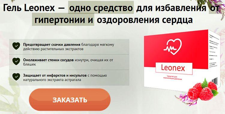 Заказать Леонекс на официальном сайте