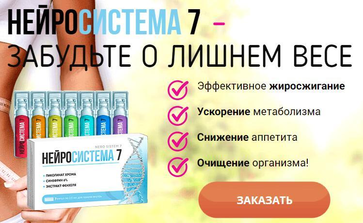 Заказать НейроСистему 7 для похудения