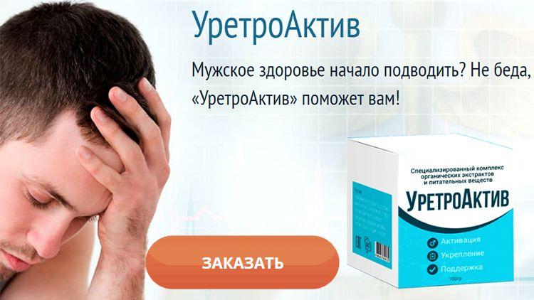 Заказать Уретроактив на официальном сайте